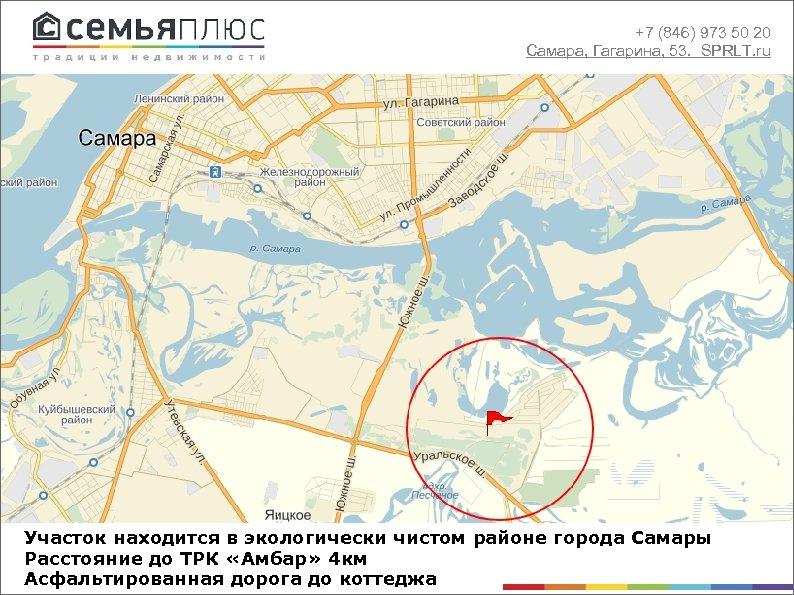 +7 (846) 973 50 20 Самара, Гагарина, 53. SPRLT. ru Участок находится в экологически
