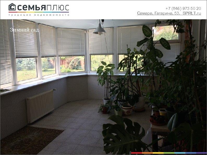 +7 (846) 973 50 20 Самара, Гагарина, 53. SPRLT. ru Зимний сад