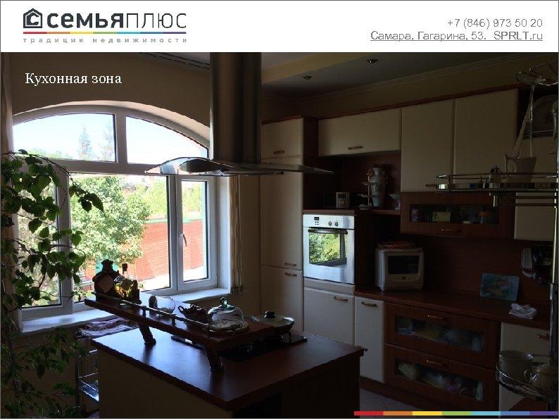 +7 (846) 973 50 20 Самара, Гагарина, 53. SPRLT. ru Кухонная зона