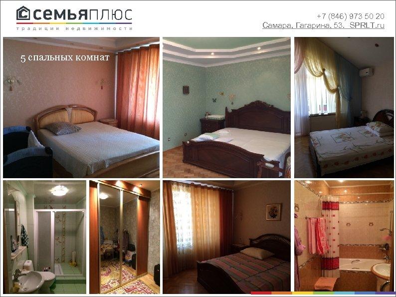 +7 (846) 973 50 20 Самара, Гагарина, 53. SPRLT. ru 5 спальных комнат Джакузи