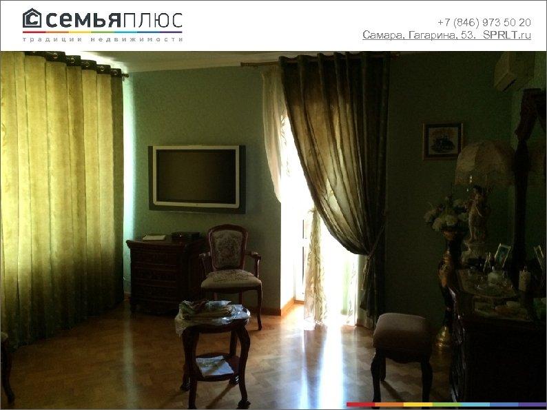 +7 (846) 973 50 20 Самара, Гагарина, 53. SPRLT. ru