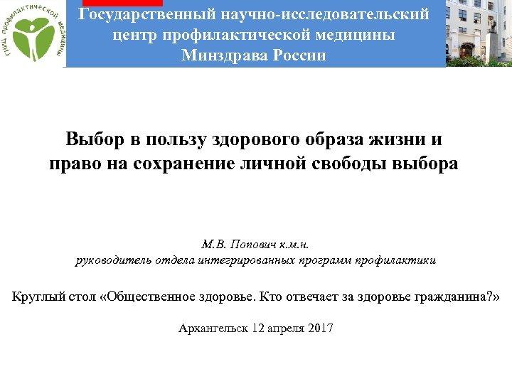 Государственный научно-исследовательский центр профилактической медицины Минздрава России Выбор в пользу здорового образа жизни и