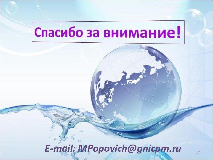 E-mail: MPopovich@gnicpm. ru