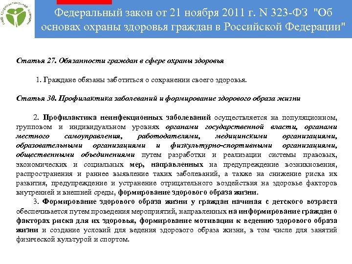 Федеральный закон от 21 ноября 2011 г. N 323 -ФЗ