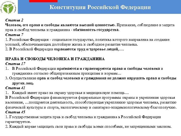 Конституция Российской Федерации Статья 2 Человек, его права и свободы являются высшей ценностью.