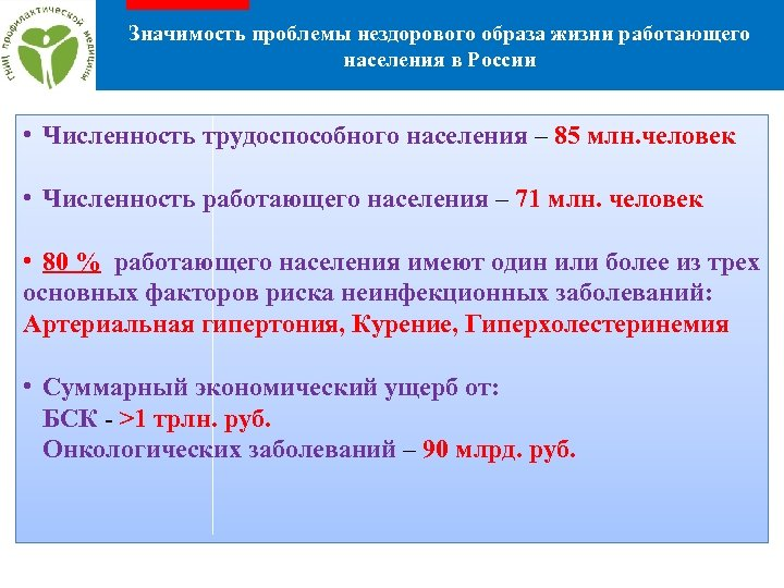 Значимость проблемы нездорового образа жизни работающего населения в России • Численность трудоспособного населения –