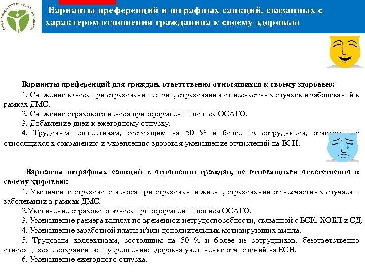 Варианты преференций и штрафных санкций, связанных с характером отношения гражданина к своему здоровью Варианты