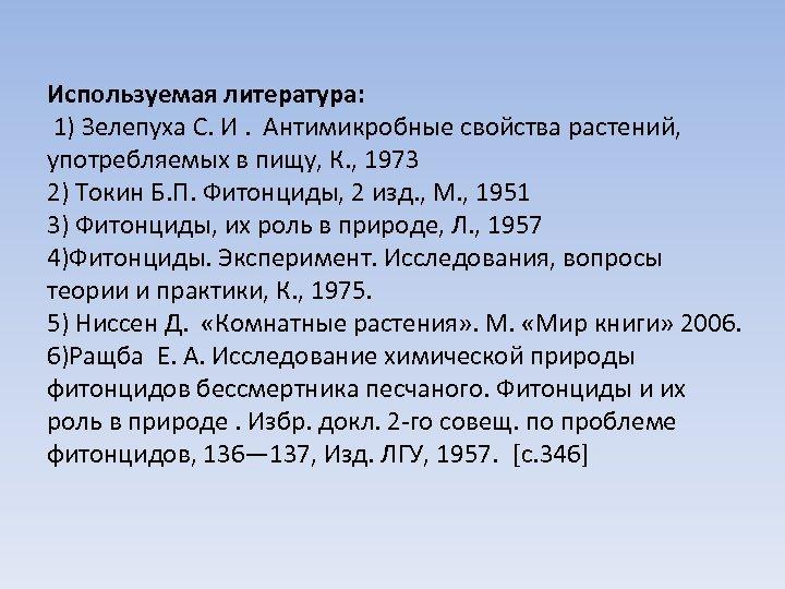 Используемая литература: 1) Зелепуха С. И. Антимикробные свойства растений, употребляемых в пищу, К. ,
