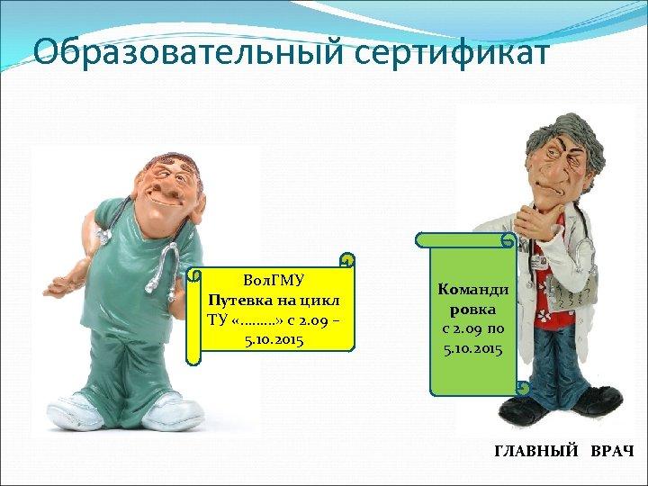 Образовательный сертификат Вол. ГМУ Путевка на цикл ТУ «………» с 2. 09 – 5.