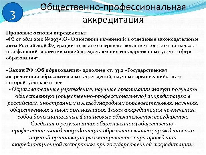 3 Общественно-профессиональная аккредитация Правовые основы определены: -ФЗ от 08. 11. 2010 № 293 -ФЗ