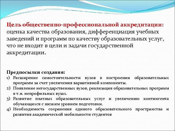 Цель общественно-профессиональной аккредитации: оценка качества образования, дифференциация учебных заведений и программ по качеству образовательных