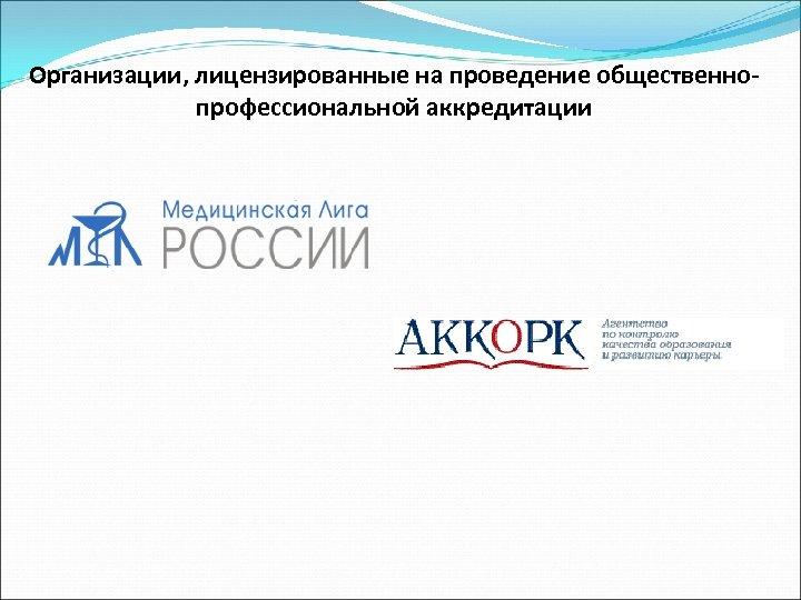 Организации, лицензированные на проведение общественнопрофессиональной аккредитации