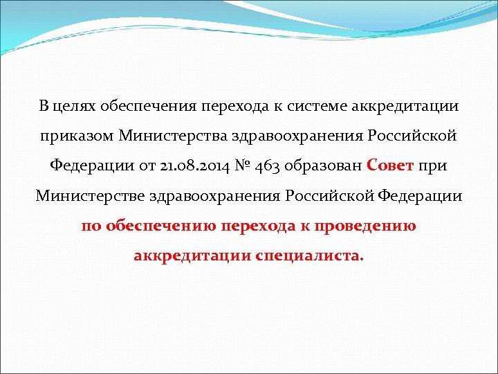 В целях обеспечения перехода к системе аккредитации приказом Министерства здравоохранения Российской Федерации от 21.