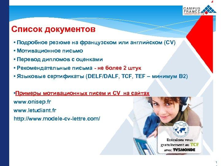 Список документов • Подробное резюме на французском или английском (СV) • Мотивационное письмо •