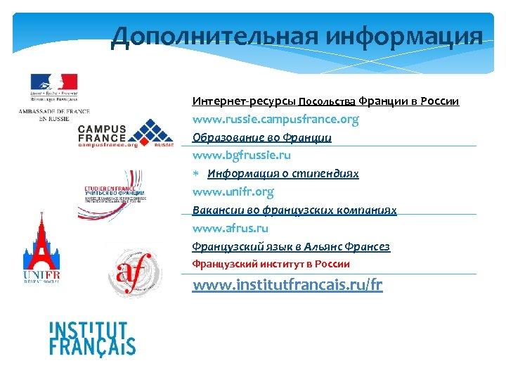 Дополнительная информация Интернет-ресурсы Посольства Франции в России www. russie. campusfrance. org Образование во Франции