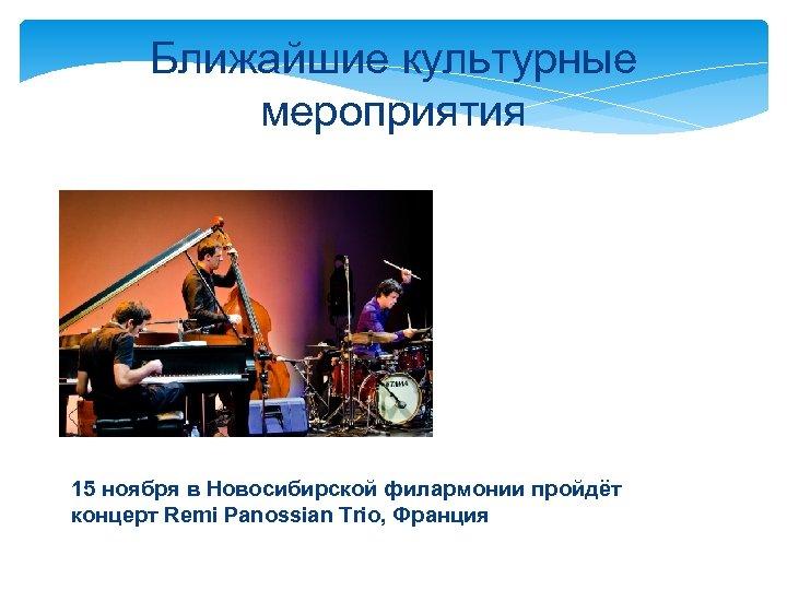 Ближайшие культурные мероприятия 15 ноября в Новосибирской филармонии пройдёт концерт Remi Panossian Trio, Франция