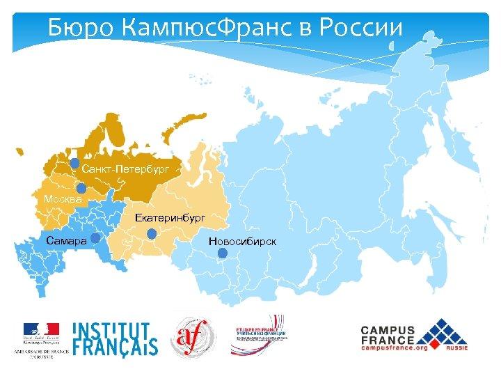 Бюро Кампюс. Франс в России Санкт-Петербург Москва Екатеринбург Самара Новосибирск