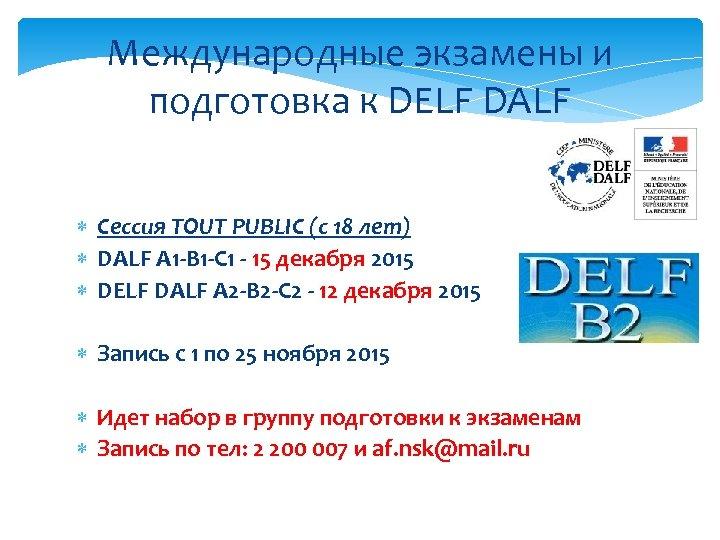 Международные экзамены и подготовка к DELF DALF Сессия TOUT PUBLIC (с 18 лет) DALF