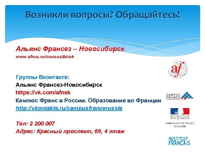 Возникли вопросы? Обращайтесь! Альянс Франсез – Новосибирск www. afrus. ru/novossibirsk Группы Вконтакте: Альянс Франсез-Новосибирск