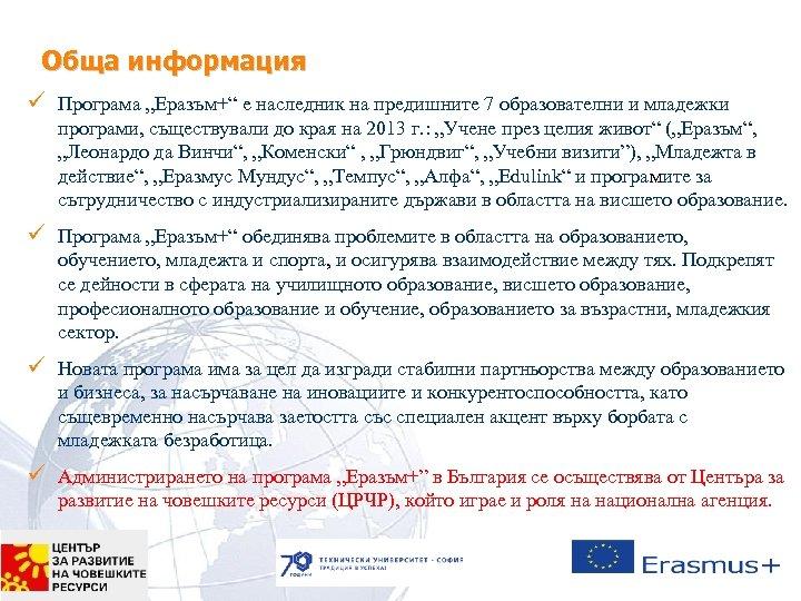 """Обща информация ü Програма """"Еразъм+"""" е наследник на предишните 7 образователни и младежки програми,"""