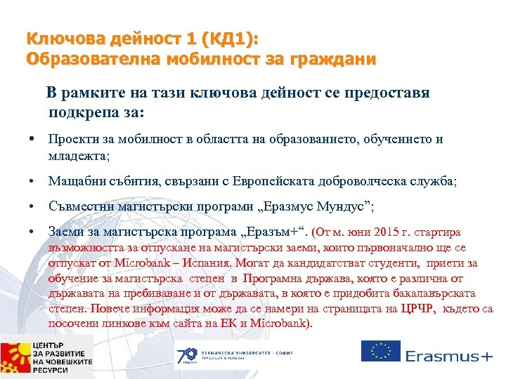 Ключова дейност 1 (КД 1): Образователна мобилност за граждани В рамките на тази ключова