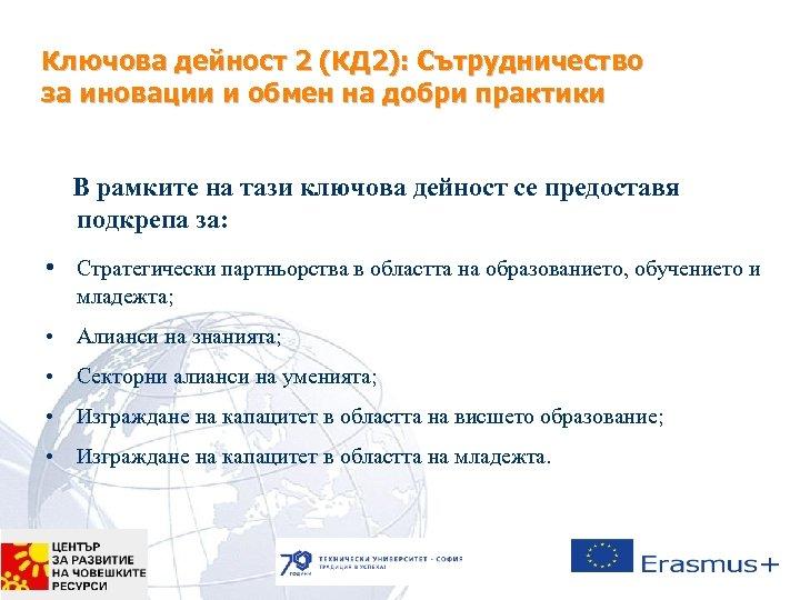 Ключова дейност 2 (КД 2): Сътрудничество за иновации и обмен на добри практики В