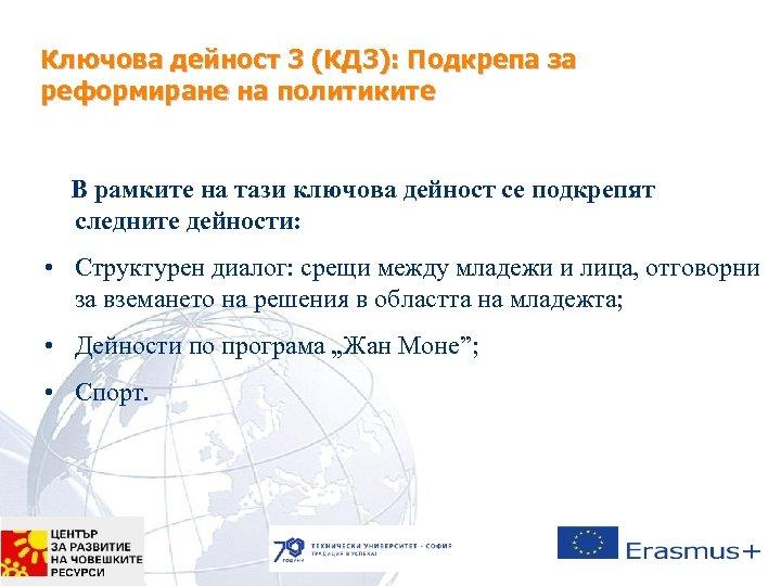 Ключова дейност 3 (КД 3): Подкрепа за реформиране на политиките В рамките на тази