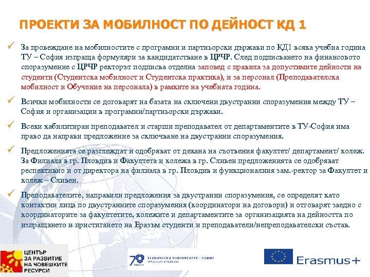 ПРОЕКТИ ЗА МОБИЛНОСТ ПО ДЕЙНОСТ КД 1 ü За провеждане на мобилностите с програмни