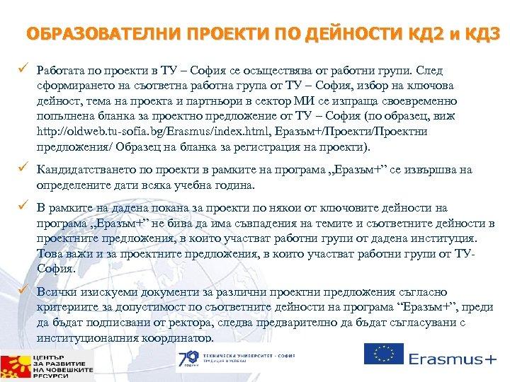 ОБРАЗОВАТЕЛНИ ПРОЕКТИ ПО ДЕЙНОСТИ КД 2 и КД 3 ü Работата по проекти в