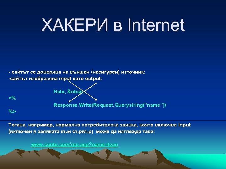 ХАКЕРИ в Internet - сайтът се доверява на външен (несигурен) източник; -сайтът изобразява input
