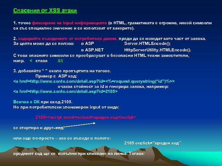 Спасения от XSS атаки 1. точно фиксиране на input информацията (в HTML, граматиката е