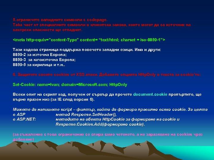 5. ограничете валидните символи с codepage. Taka част от специалните символи в клиентска заявка,