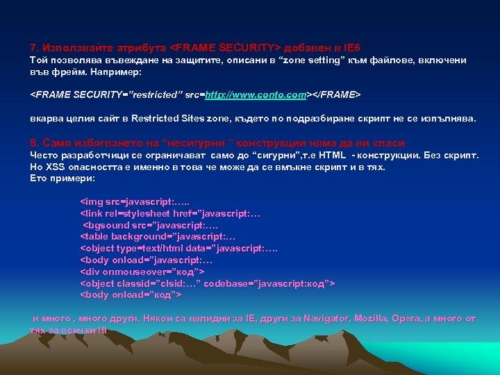 7. Използвайте атрибута <FRAME SECURITY> добавен в IE 6 Той позволява въвеждане на защитите,