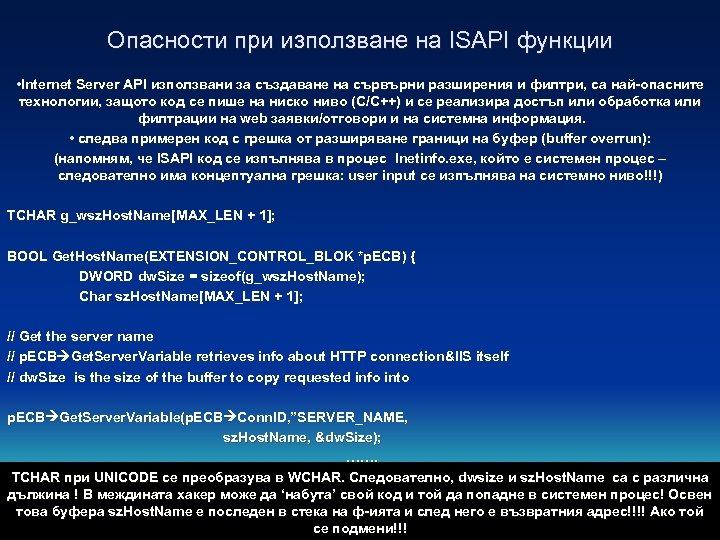 Опасности при използване на ISAPI функции • Internet Server API използвани за създаване на