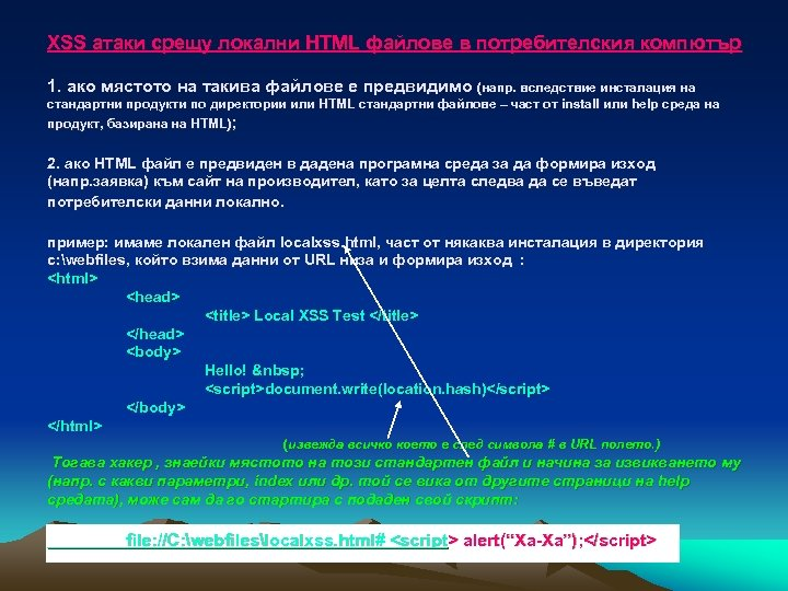 XSS атаки срещу локални HTML файлове в потребителския компютър 1. ако мястото на такива