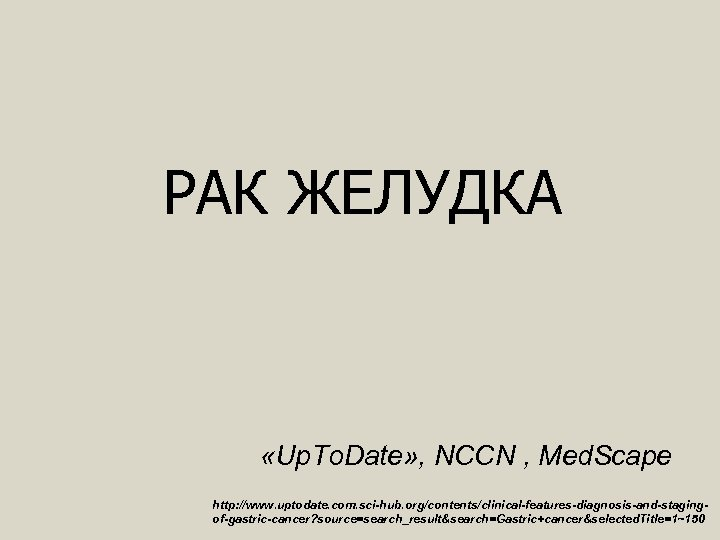 РАК ЖЕЛУДКА «Up. To. Date» , NCCN , Med. Scape http: //www. uptodate. com.