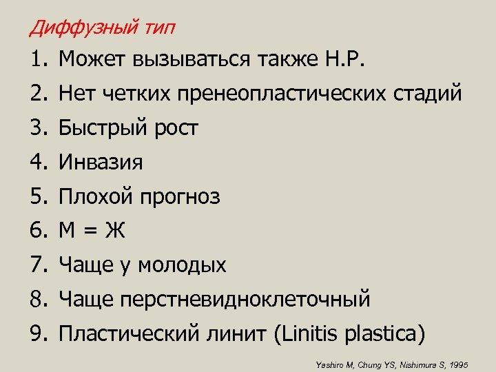 Диффузный тип 1. Может вызываться также Н. Р. 2. Нет четких пренеопластических стадий 3.