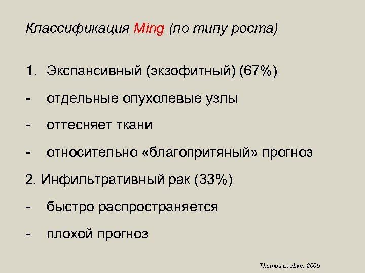 Классификация Ming (по типу роста) 1. Экспансивный (экзофитный) (67%) - отдельные опухолевые узлы -