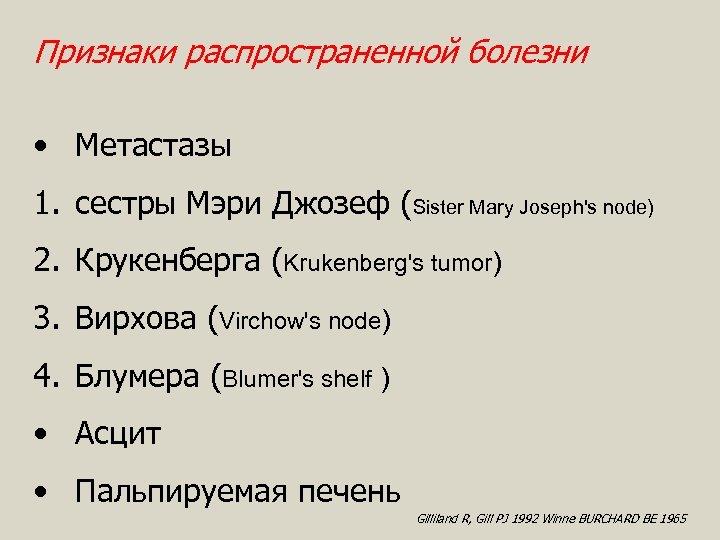 Признаки распространенной болезни • Метастазы 1. сестры Мэри Джозеф (Sister Mary Joseph's node) 2.