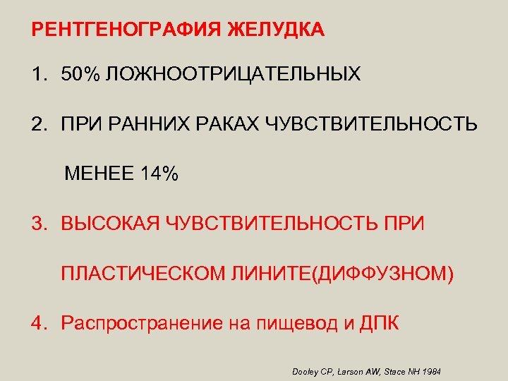 РЕНТГЕНОГРАФИЯ ЖЕЛУДКА 1. 50% ЛОЖНООТРИЦАТЕЛЬНЫХ 2. ПРИ РАННИХ РАКАХ ЧУВСТВИТЕЛЬНОСТЬ МЕНЕЕ 14% 3. ВЫСОКАЯ