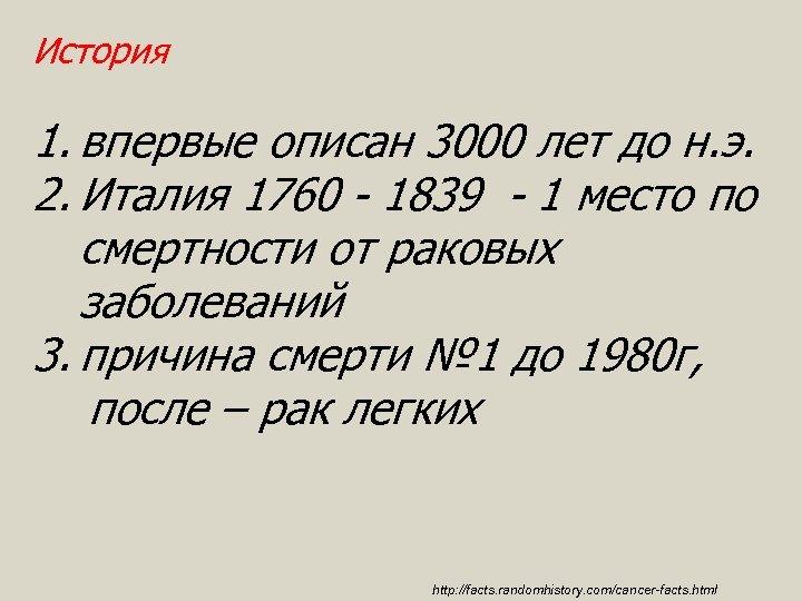 История 1. впервые описан 3000 лет до н. э. 2. Италия 1760 - 1839