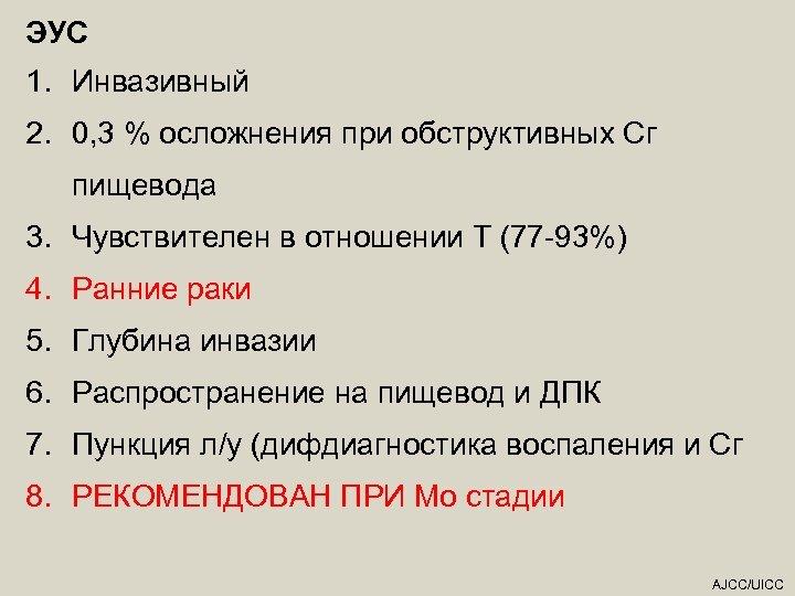 ЭУС 1. Инвазивный 2. 0, 3 % осложнения при обструктивных Сг пищевода 3. Чувствителен
