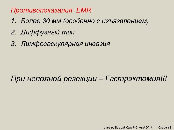 Противопоказания EMR 1. Более 30 мм (особенно с изъязвлением) 2. Диффузный тип 3. Лимфоваскулярная