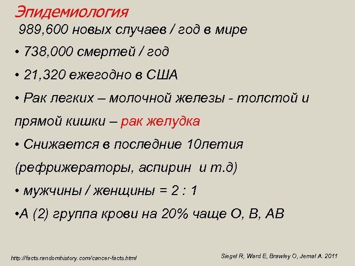 Эпидемиология 989, 600 новых случаев / год в мире • 738, 000 смертей /