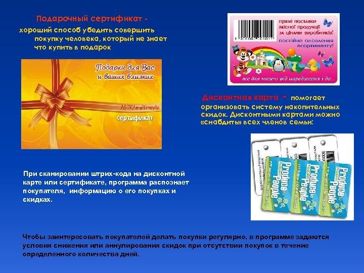 Подарочный сертификат хороший способ убедить совершить покупку человека, который не знает что купить в
