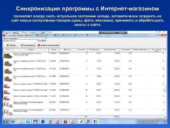 Синхронизация программы с Интернет-магазином позволяет всегда знать актуальное состояние склада, автоматически загружать на сайт
