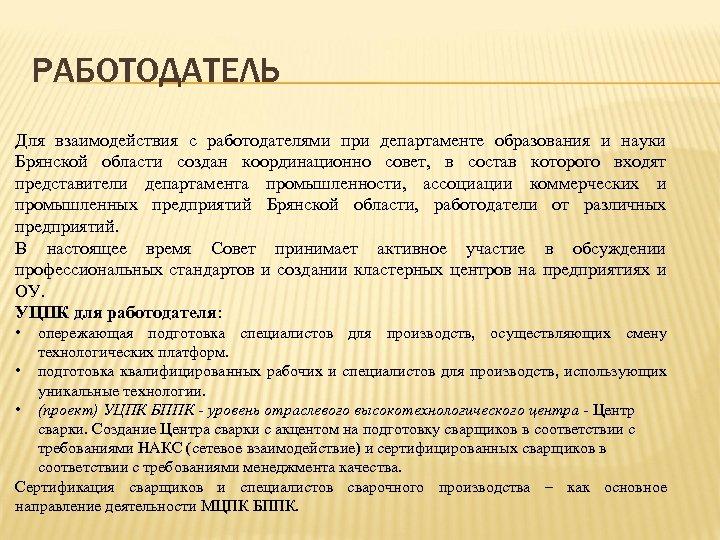 РАБОТОДАТЕЛЬ Для взаимодействия с работодателями при департаменте образования и науки Брянской области создан координационно