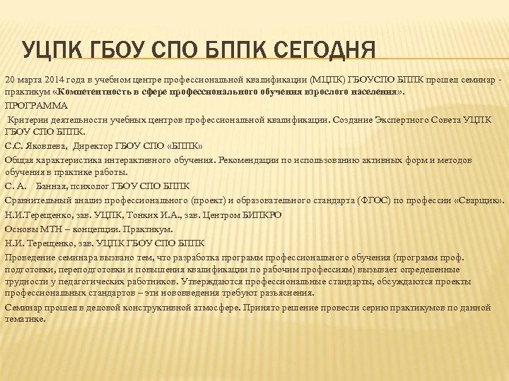 УЦПК ГБОУ СПО БППК СЕГОДНЯ 20 марта 2014 года в учебном центре профессиональной квалификации