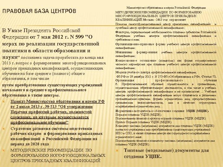 ПРАВОВАЯ БАЗА ЦЕНТРОВ В Указе Президента Российской Федерации от 7 мая 2012 г. N