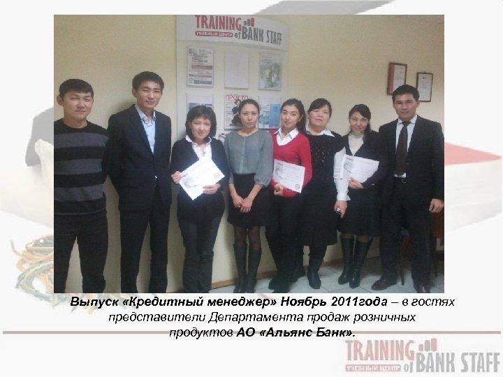 Выпуск «Кредитный менеджер» Ноябрь 2011 года – в гостях представители Департамента продаж розничных продуктов